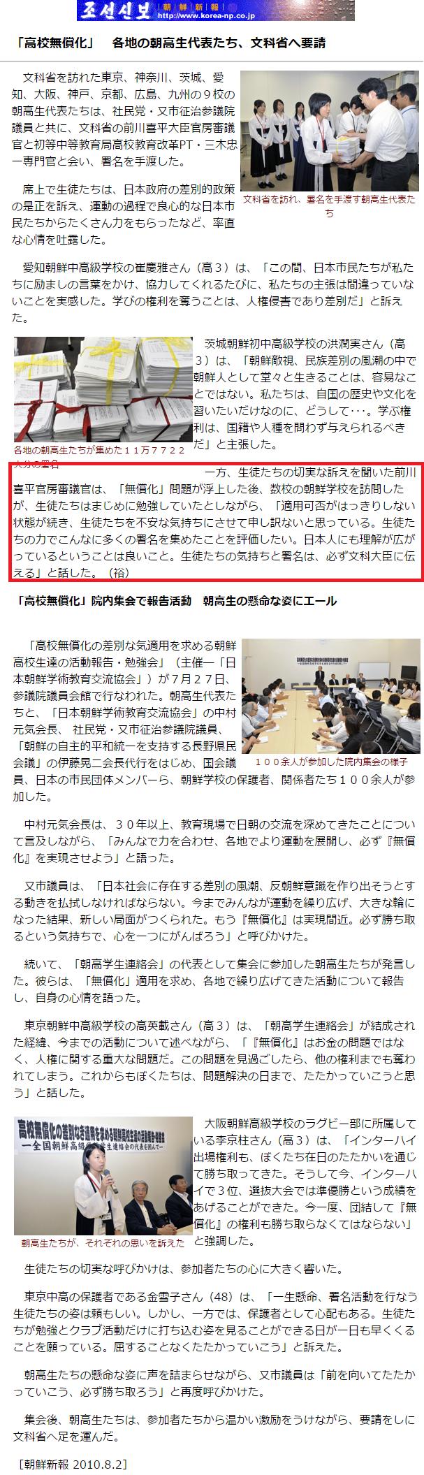 前川喜平はミンス党政権時代の朝鮮学校無償化の旗振り役だった