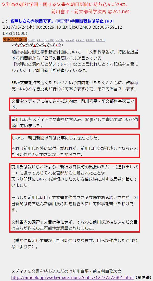 文書をメディアに持ち込んだ人物は、前川喜平