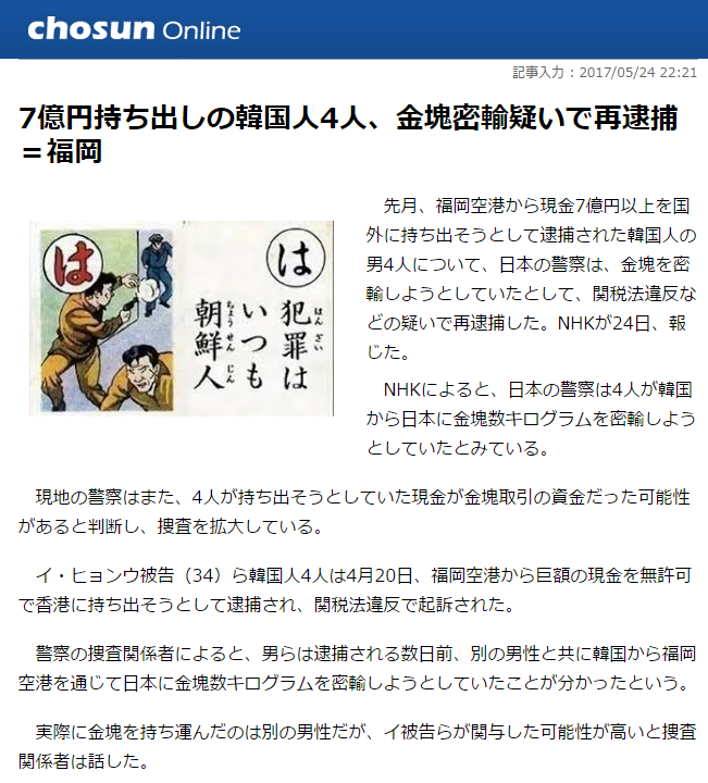 7億円持ち出しの韓国人4人、金塊密輸疑いで再逮捕