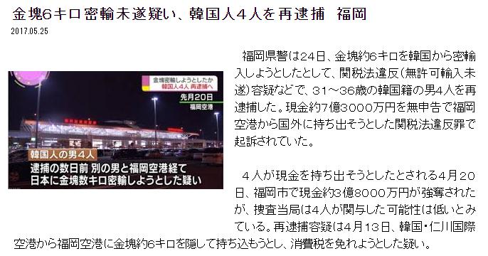 7億円持ち出しの韓国人4人、金塊密輸疑いで再逮捕2