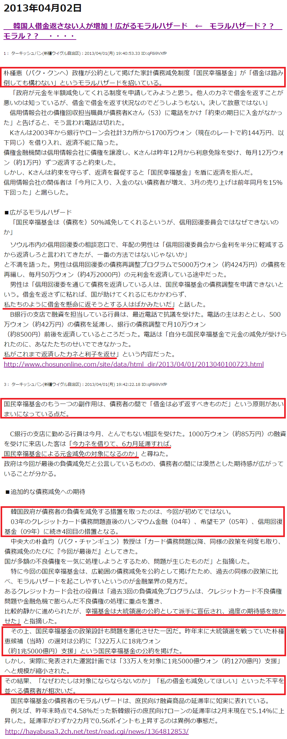 【韓国人に金貸すな】韓国人借金返さない人が増加 返済したカネと利子を返せ!