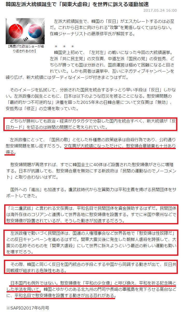 ブンザイ寅が関東大震災をネタに使う