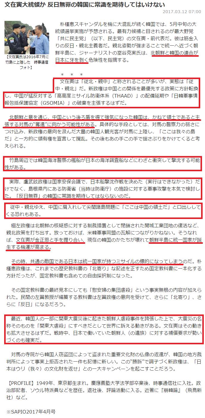 ブンザイ寅が関東大震災をネタに使う2