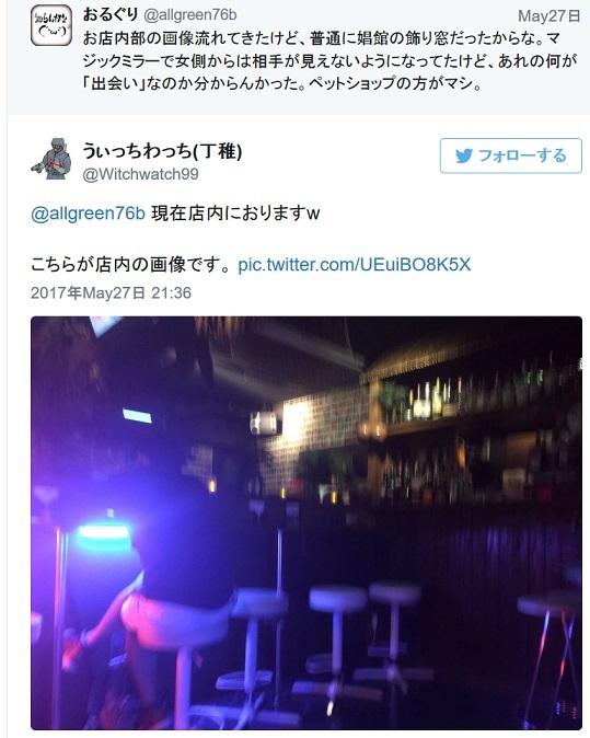 出会い系バーの女の子達が前川前事務次官に激おこ!3