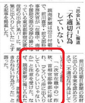 出会い系バーの女の子達が前川前事務次官に激おこ!4