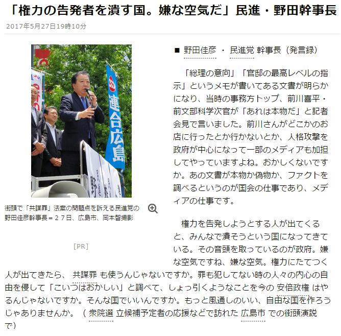 「権力の告発者を潰す国。嫌な空気だ」民進・野田