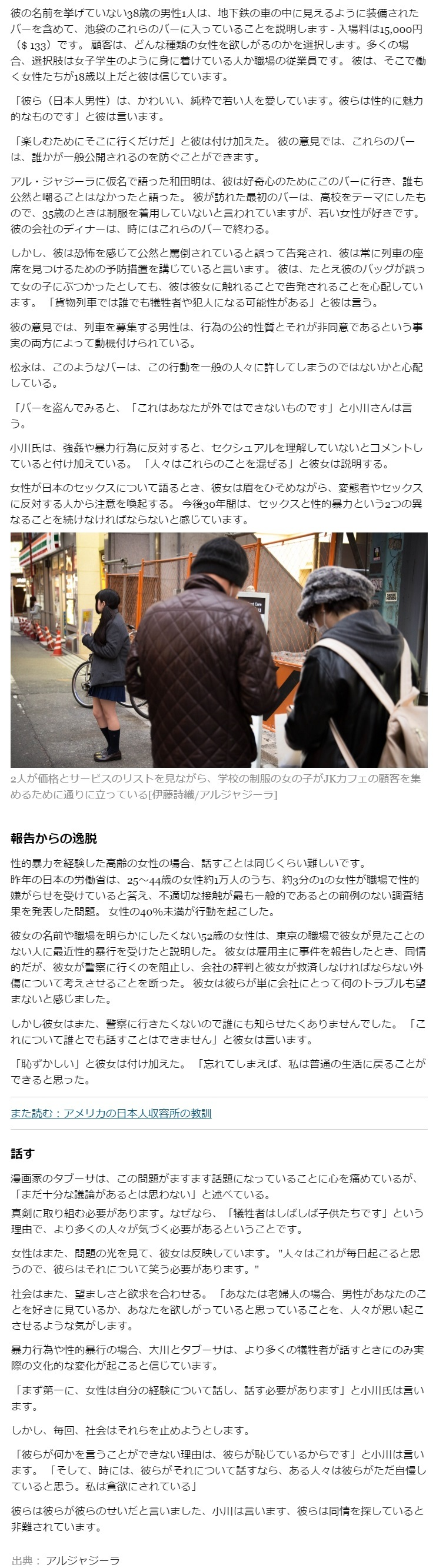 Sexual assault in Japan Every girl was a victim7