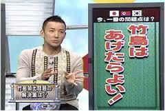 山本太郎「竹島はあげたらよい」