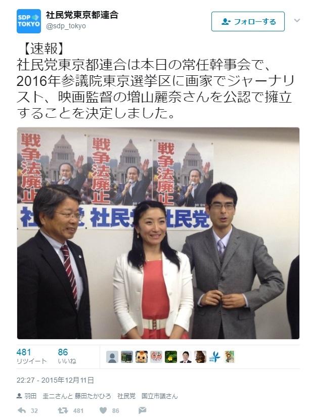 増山麗奈選挙