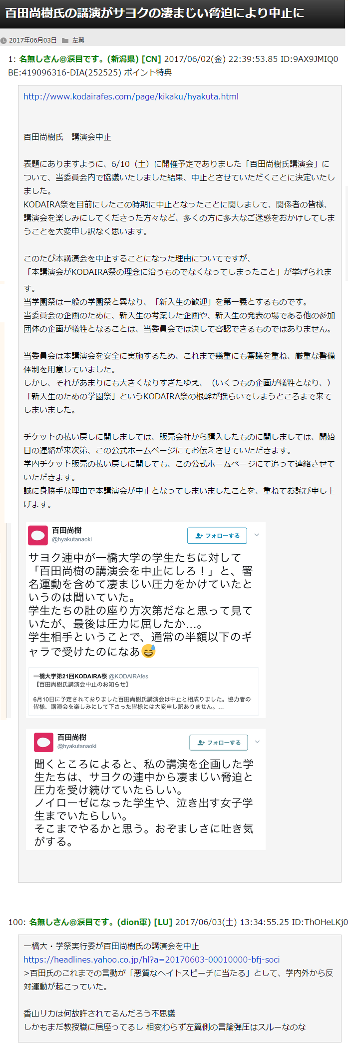 一橋大の百田尚樹氏講演会がアカチョンによる脅迫・恫喝で中止に