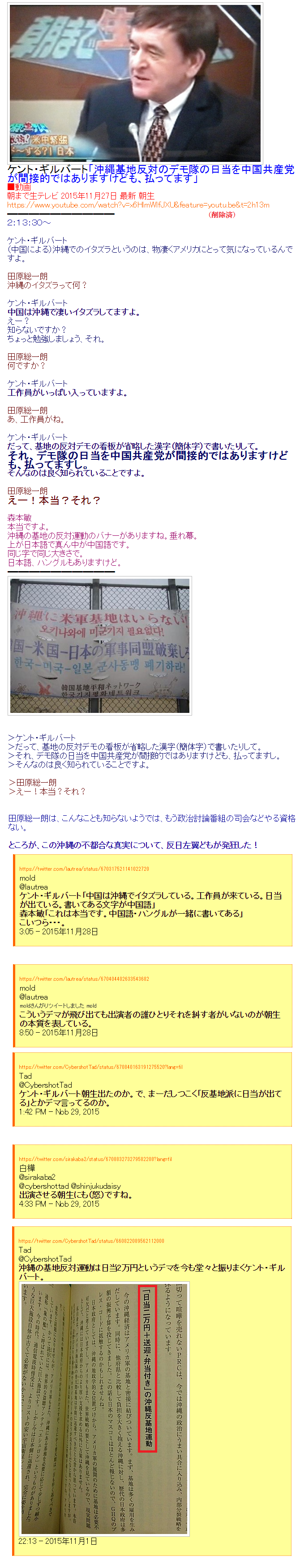 沖縄基地反対派の日当はシナ共が払っている
