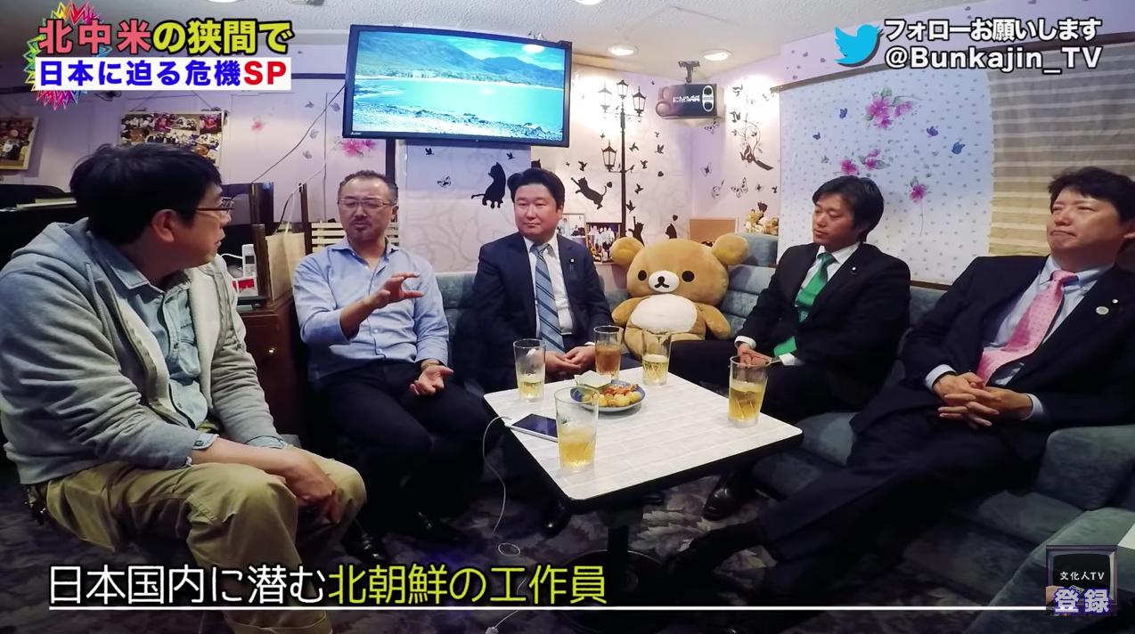 山口「日本国内に潜む北朝鮮の工作員」1
