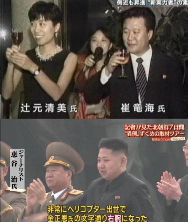 崔竜海と辻元2