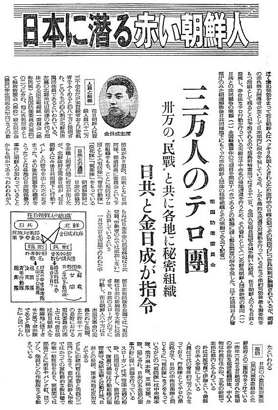 日本に潜る3万人のアカイ朝鮮人工作員