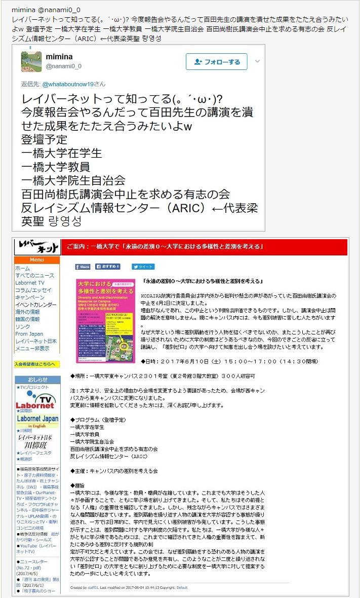 レイバーネット(反日アカチョンの言論弾圧集団)