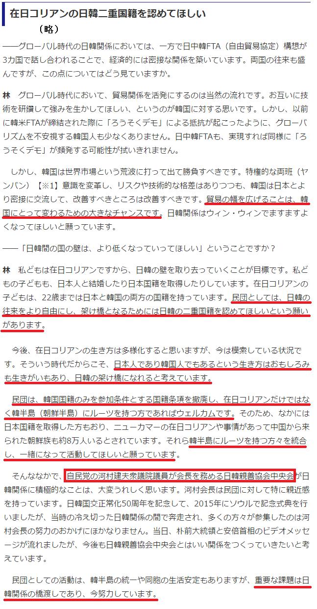 民団「北朝鮮と力を合わせて日本を乗っ取りたいので『架け橋』という美名で二重国籍認めろ」