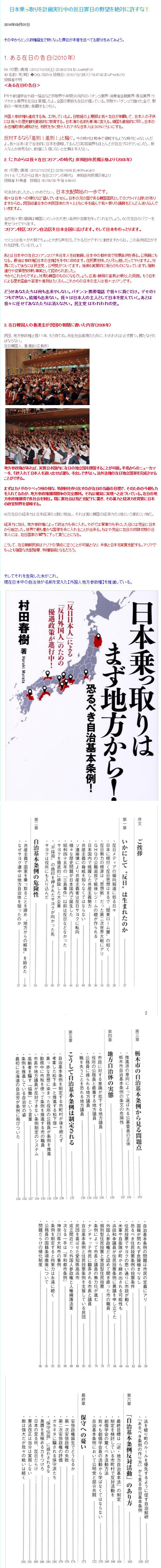在日朝鮮人が企む「日本乗っ取り」1