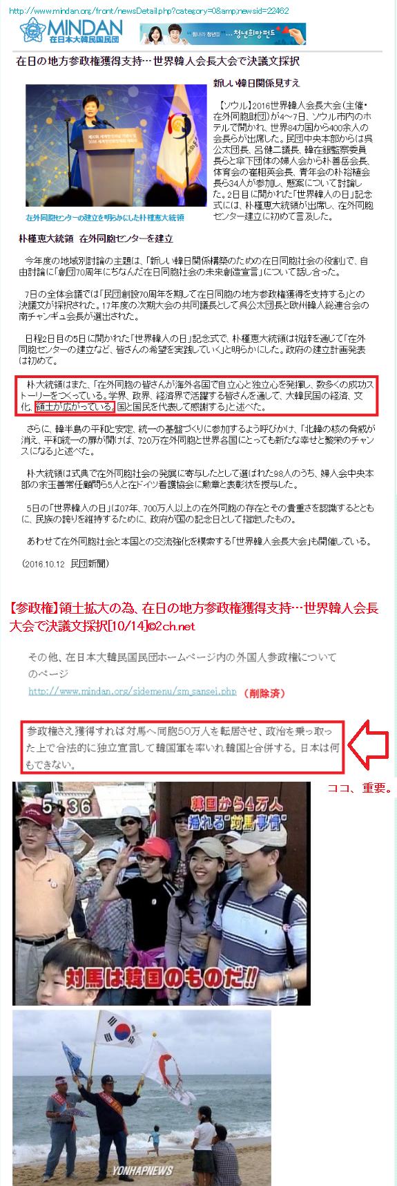 在日朝鮮人が企む「日本乗っ取り」3