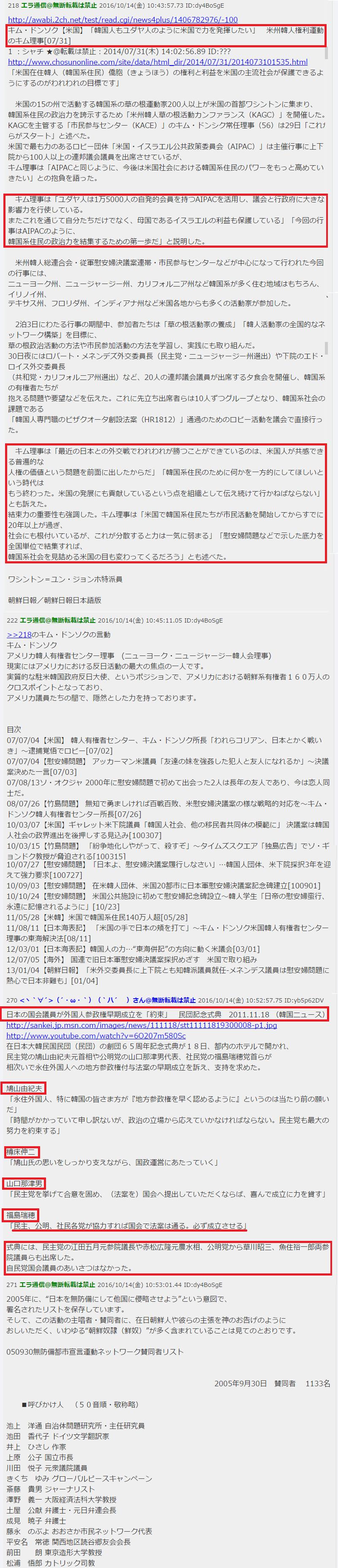 在日朝鮮人が企む「日本乗っ取り」4