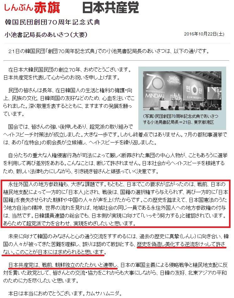 共産党小池「在日朝鮮人に参政権を与える」2