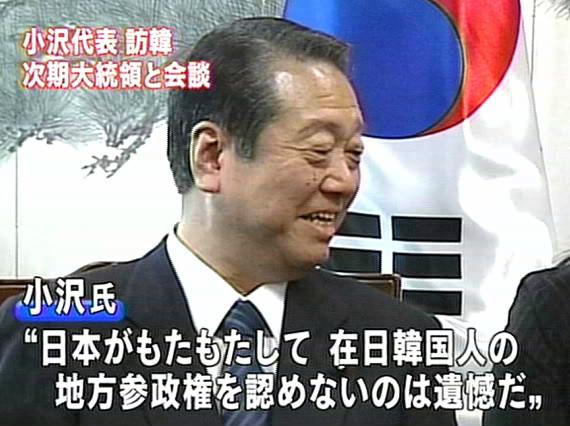 小沢一郎「在日チョンに参政権を与えるべき」1