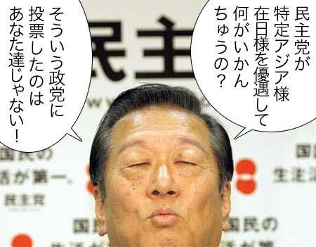 小沢「ミンス党に投票したのはオマエラ」