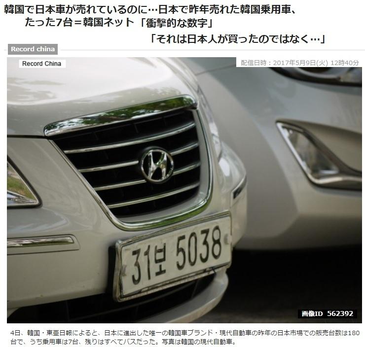 日本で昨年売れた韓国乗用車、たった7台1