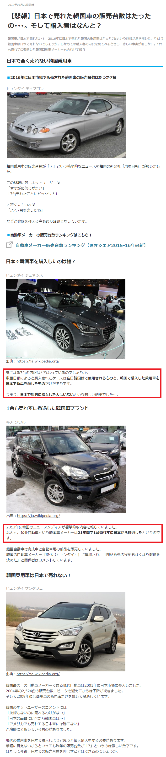 日本で昨年売れた韓国乗用車、たった7台3