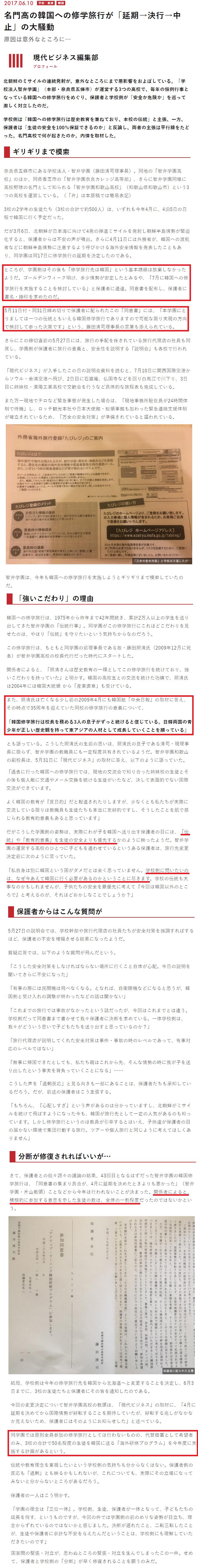 愛チョン推しの智辯学園高の韓国への修学旅行が「延期→決行→中止」の大騒動