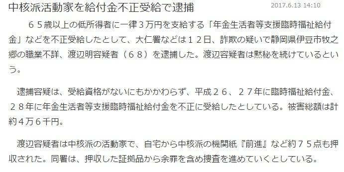 中核派破壊工作員が給付金不正受給で逮捕