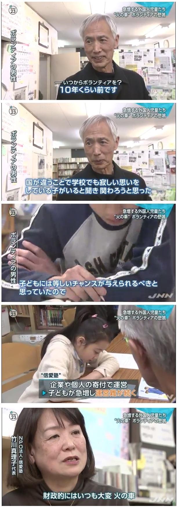 日本の学校に通う日本語が出来ない外国人の子供に振り回される教育現場2
