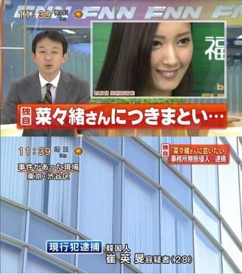 日本人女性にストーカーする朝鮮人