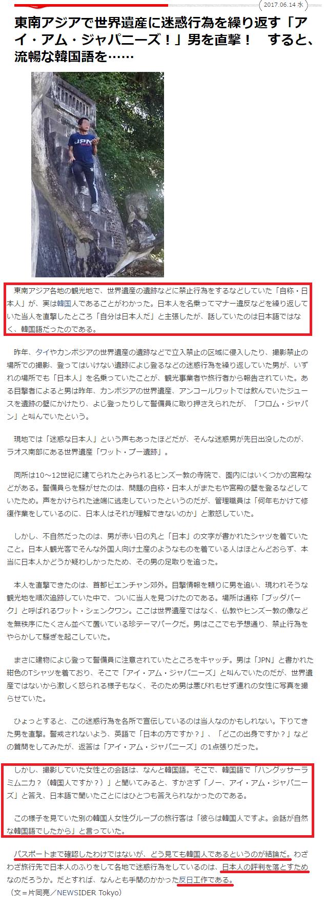 海外で犯罪行為をして日本人のフリする朝鮮人
