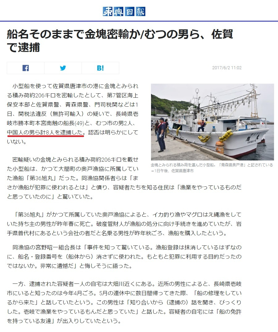 佐賀県唐津市の港で金の密輸でシナ人男ら8人逮捕