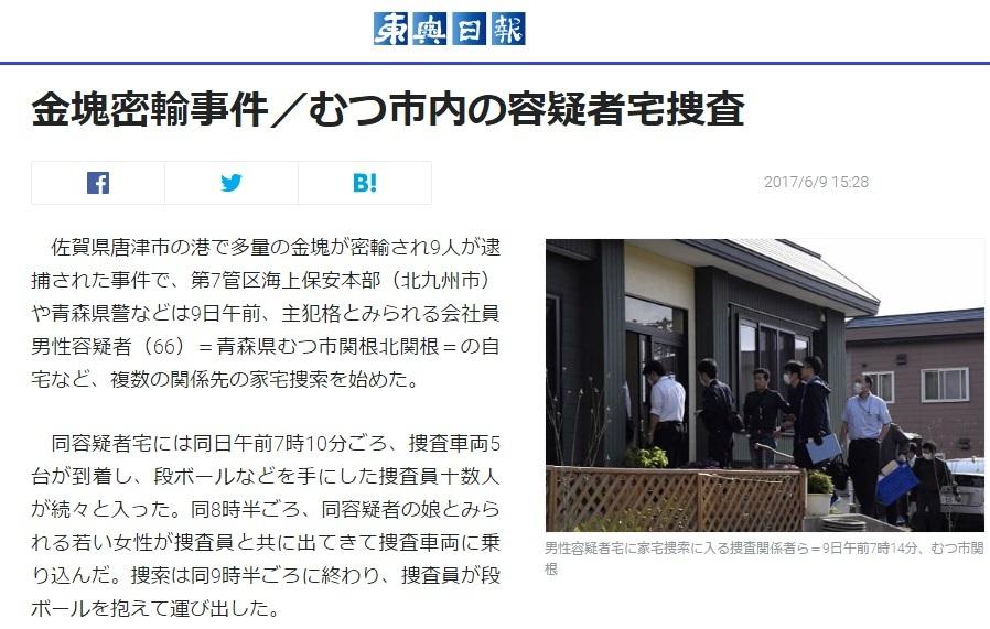 佐賀県唐津市の港で金の密輸でシナ人男ら8人逮捕2