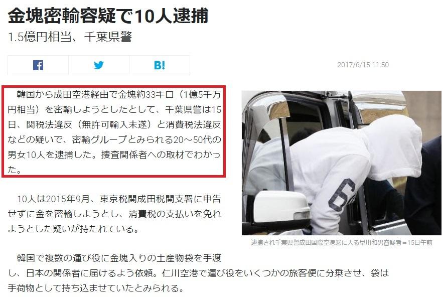 成田空港で下朝鮮から金の密輸をしようとした密輸G男女10人逮捕2