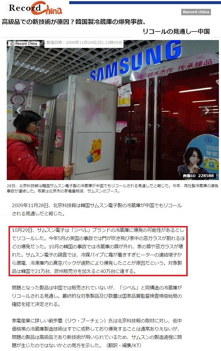 サムスン冷蔵庫爆発記事3
