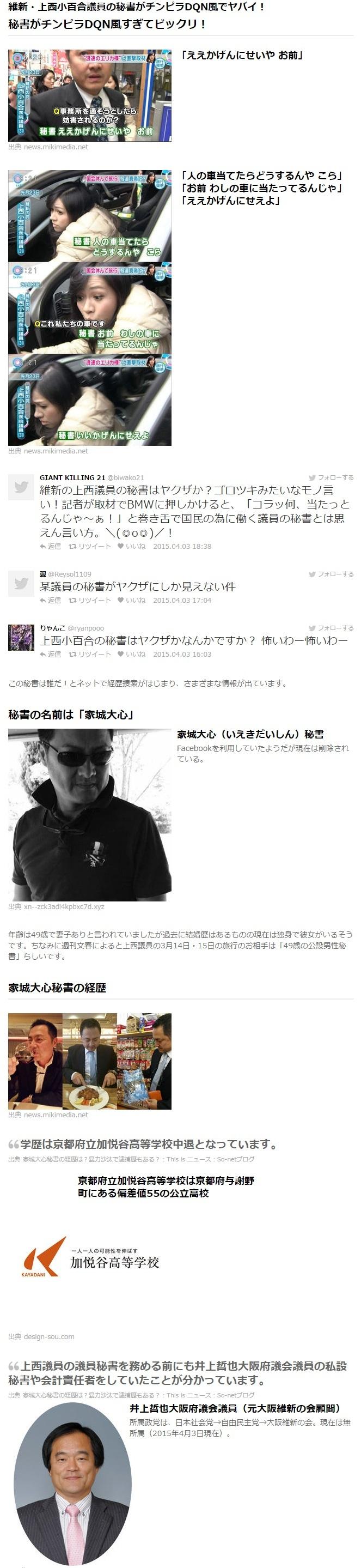上西議員のチンピラDQN風秘書に逮捕歴!1