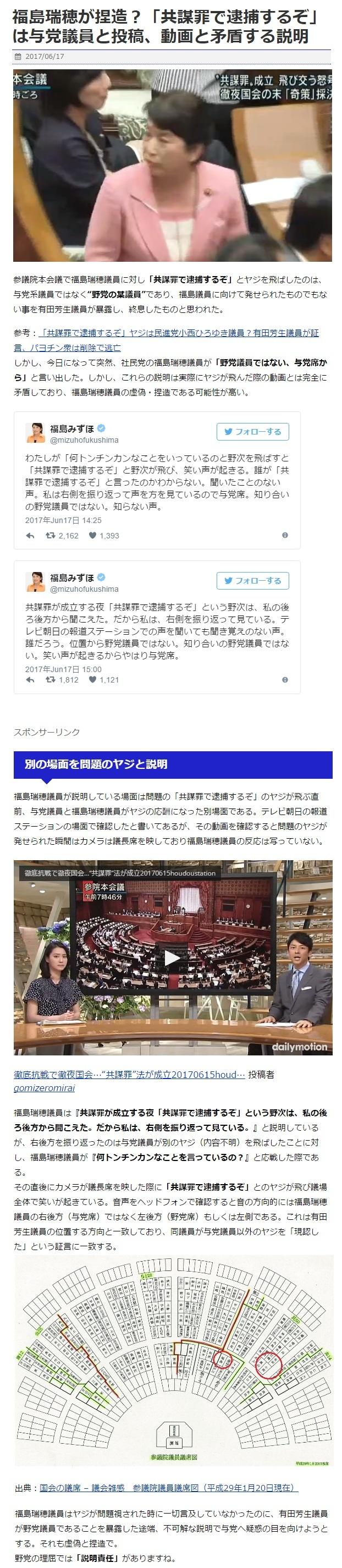 福島瑞穂が捏造「共謀罪で逮捕するぞ」は与党議員と投稿2