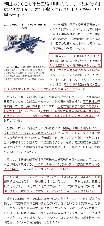 韓国人の6割が平昌五輪「興味なし」、「見に行く」はわずか1割