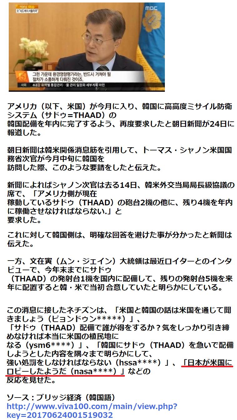 バカチョンネチズン「日本のせいで米国が」