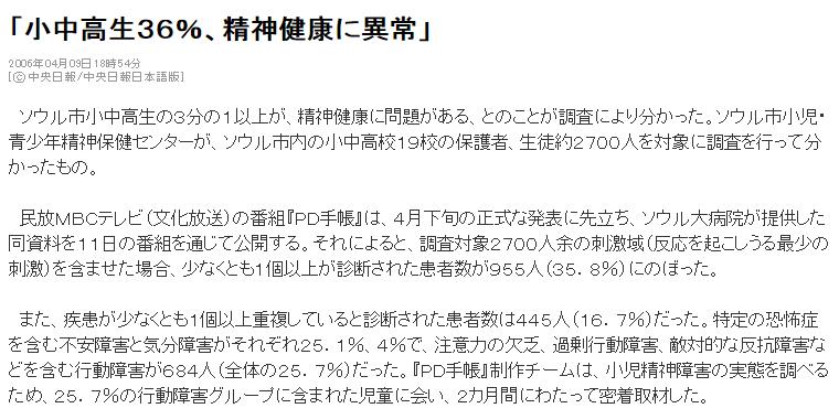 韓国小中高生36%、精神健康に異常