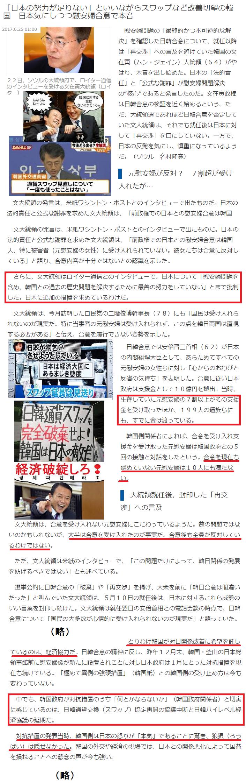 「日本の努力が足りない」といいながらスワップなど改善切望の韓国