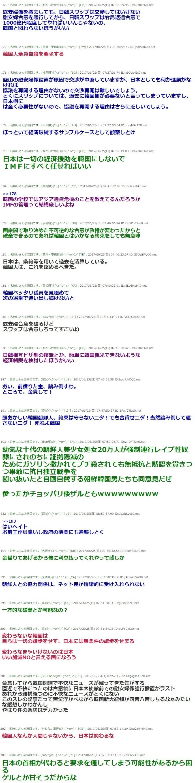 「日本の努力が足りない」といいながらスワップなど改善切望の韓国3