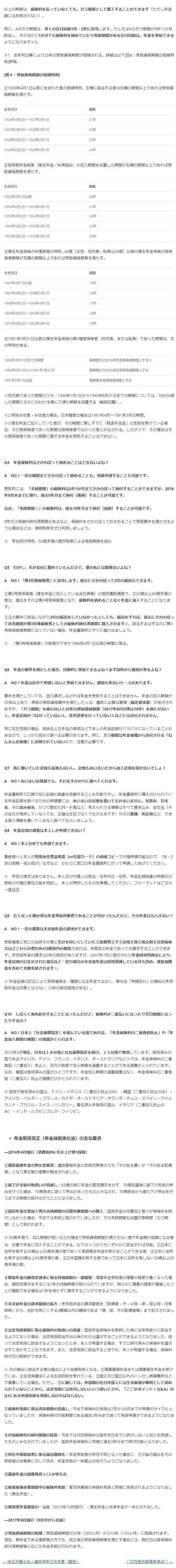 在日朝鮮人「在日同胞の年金給チャンスが大幅に拡大!」3