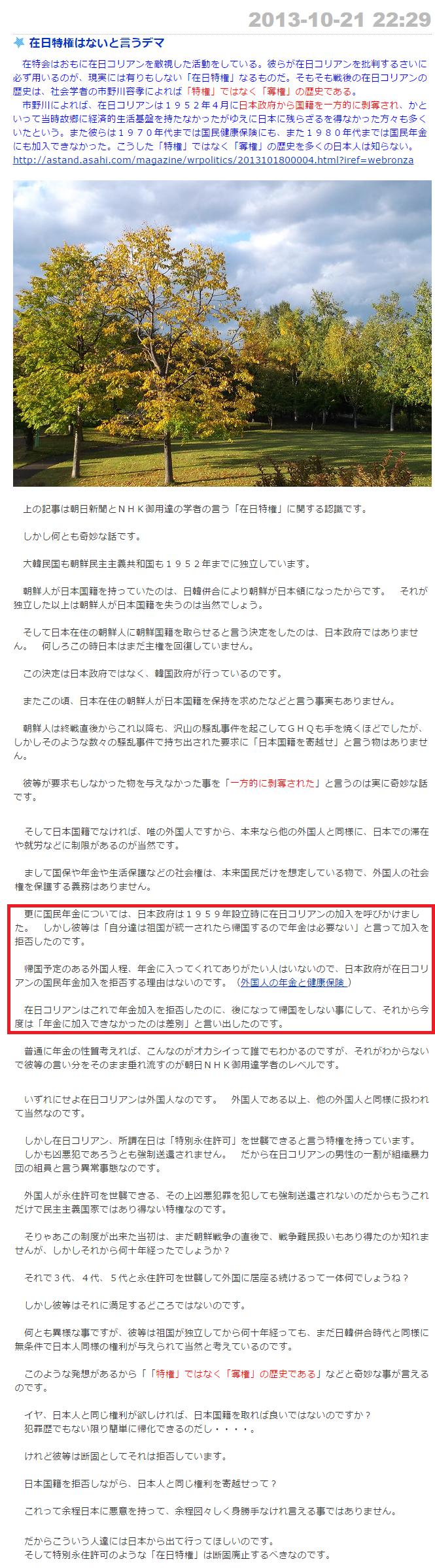 在日朝鮮人「年金要らないから加入しないし払わん」