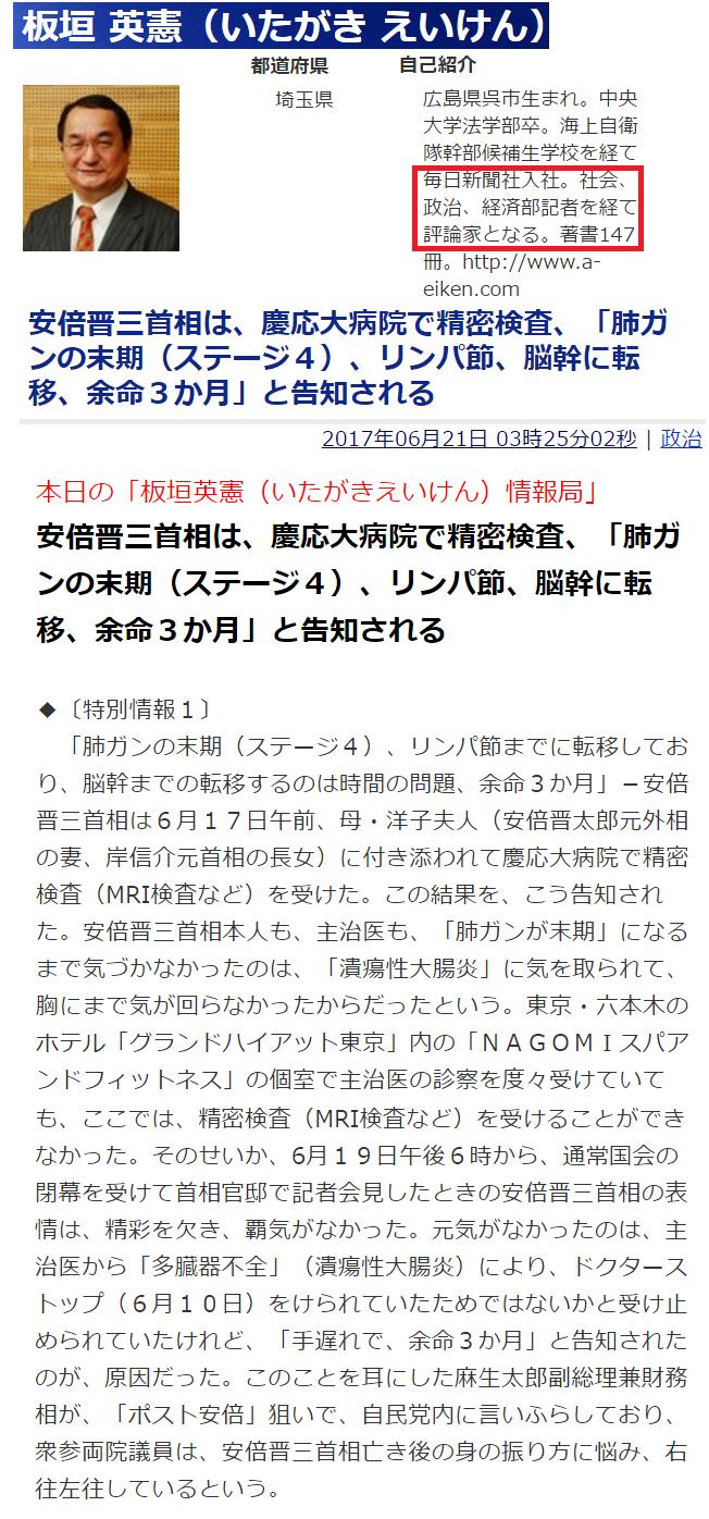 元毎日新聞記者板垣英憲「安倍晋三は肺ガン末期で余命三カ月」