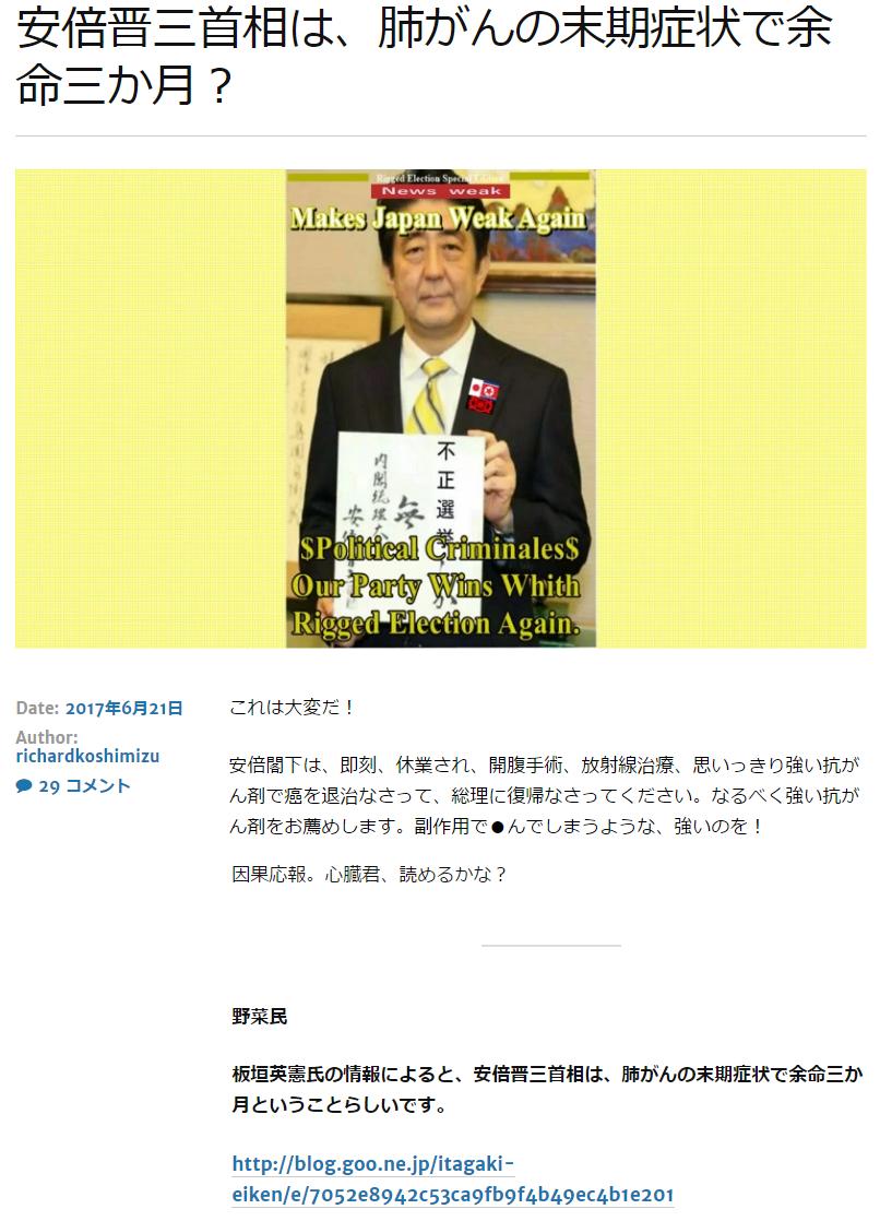 リチャードコシミズ「安倍晋三は死ぬほど強い抗がん剤打ってくれ」