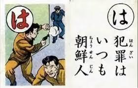 犯罪は常に朝鮮人