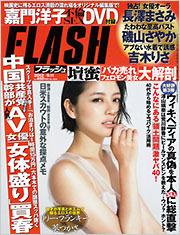 従軍慰安婦は朝日新聞の捏造記事から始まった1